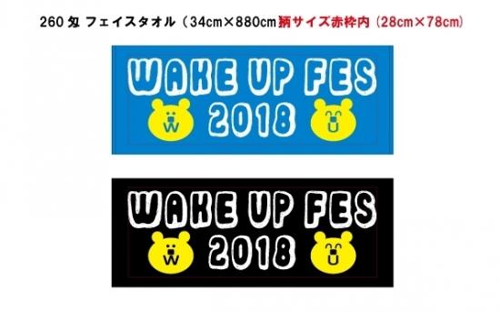 WAKE UP FES 2018サポータータオル )※6/中旬お届け予定